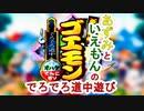 #1【N64】あずみといえもんのでろでろ道中遊び【がんばれゴエモン】