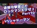 【VOICEROID実況】直接攻撃禁止でエグゼ2【Part10】【ロックマンエグゼ2】(みずと)