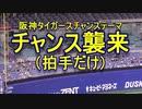 応援歌自粛なので阪神タイガースファンの皆さん 手拍子だけで チャンステーマ 「チャンス襲来」 を奏でる