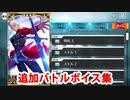 Fate/Grand Order エミヤ 追加バトルボイス集(8/17追加分)