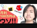 【メルカリ】「月利100万円」は嘘!! ほぼ不可能です!!