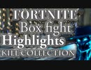 heruhuxeruno│Fortnite │Box fight│Highlights│Kill collection│#1