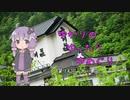 【第六回ひじき祭】ゆかりのゆったりゆめぐり 第14回「大川荘」