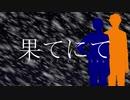 【刀剣CoC】KPむっちゃんとPLまんばちゃんの果てにて・前編【実卓リプレイ】