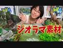 プロモデラーが愛用するジオラマ素材あれこれ紹介【植物表現素材編】