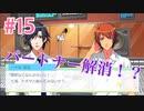 『うたの☆プリンスさまっ♪ Repeat LOVE』実況プレイPart15
