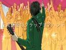 【ラップアレンジ】バッド・ダンス・ホール feat. 永譜【X-kai-】