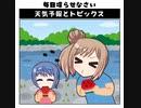 天気予報Topicsまとめ2020/08/12~2020/08/18