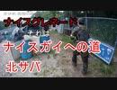 【サバゲー】北サバ #2 in 有明ベース