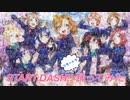 【みんなで繋ぐ物語】START:DASH!! リモートで  踊ってみた【ラブライブ!】