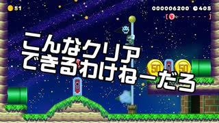 【ガルナ/オワタP】改造マリオをつくろう!2【stage:61】