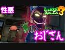#10【ルイマン3】加糖ねおの「ルイージマンション3」【Switch】
