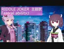 【AIきりたん & 結月ゆかり】astral ability【RIDDLE JOKER】【NEUTRINO & VOCALOID】