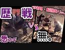 【MHWI】歴戦悉くを殲ぼすネルギガンテ 裸ソロ(装衣、護石、クラッチ、一部アイテム等なし)