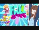 【女性実況】ぼっちでも楽しめる大人数パーティーゲームで遊んでみた #2【Fall Guys】