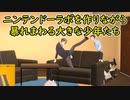 【Nintendo Labo】ニンテンドーラボを作りながら暴れまわる大きな少年たち【にじさんじ切り抜き】