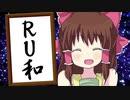 ゴールデンクッキー☆「RU和」