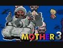 はじめまして『MOTHER3』実況#19【31周年記念】