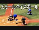 【パワプロ2020】#2 世界よ!これがスモールベイスボールだ!!【ゆっくり実況・オリンピック】
