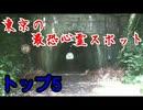 【実はあそこが…】東京の最恐心霊スポット【トップ5】