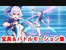 Fate/Grand Order 巴御前〔セイバー〕(水着) ゲスト版宝具(ボイス2種)&バトルボイス集&バトルモーション集