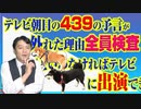 #754 テレビ朝日の「439」の予言が外れた理由。「全員検査」といわなければテレビに出演できない|みやわきチャンネル(仮)#894Restart754