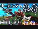 【フォートナイト x APEX LEGENDS】限定モードでまさかのチーミングに遭遇! × 和風忍者のレジェンドを開放してチャンピオンが獲りたい【GameWith所属】【ゆっくり実況】
