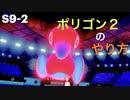ポリゴン2を倒せるポケモンが少なすぎる/剣盾ランクマッチ【ポケモンソード・シールド】