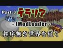 【Terraria MOD】秩序無き世界を征く Part 3【ゆっくり実況プレイ】