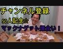 【チャンネル登録50人記念】マックナゲット60個食べてみた!【いまさらトライチャンネル】#84