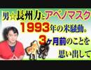 #755 男☆長州力と「アベノマスク」と1993年の米騒動。3ヶ月前のことを思い出して欲しい|みやわきチャンネル(仮)#895Restart755