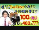 #756 超人気YouTuberが教える再生回数を伸ばす「100の魔法」。TBSは463と777の区別ができない|みやわきチャンネル(仮)#896Restart756