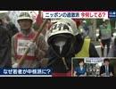 """""""革命""""を目指す若者たち!ニッポンの過激派の今"""