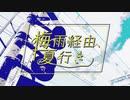 Ryuno - 梅雨経由、夏行き(Don't Regret!) feat.初音ミク(Miku Hatsune)