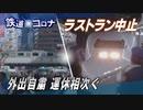 【鉄道×コロナ #1】鉄道を襲った外出自粛の波