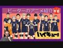 勝利のために高く飛べ! 【ハイキュー!!】 ピーターのアニメ紹介 Haikyu!!
