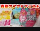 【マック】真夏のマクドフェス★