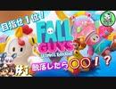 【Fall Guys】脱落したら○○! もちもちバトロワ #1 【ゆっくり実況】