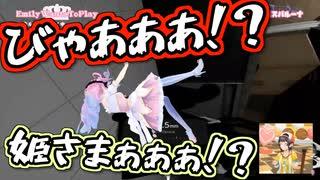 VRホラーで椅子から転げ落ちるルーナ姫が面白すぎる