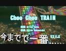 リクエストに応えてChoo Choo TRAIN踊ってみたら今までで一番キツイ……