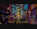 幽霊東京 /  Doggpound【歌ってみた】