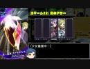 【メギド72】アスラフィル演奏紀行 第7回【ミリマス】