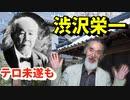 【渋沢栄一①】テロ未遂から始まった…新一万円札の顔の、数奇な人生に踏み込んでみる【偉人伝】