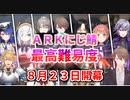 Cチーム強すぎひん?待望のにじさんじARK新マップチーム戦開幕!8月23日!!