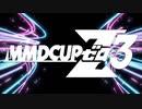 MMD杯ZERO3 開催告知の番宣動画