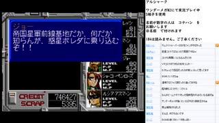 アルシャーク MCD版実況プレイ part17
