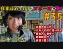 【ゆっぺ旅】カブでオタクが日本一周!#35「奥出雲の午後」(鳥取~島根)