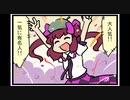東方4コマ「がんばれ小傘さん」228 ゆかいな漫画家ライフ(ドリーム編)