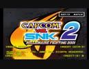 【稼ぎ方教えてください】CAPCOM vs SNK2 リョウ・覇王丸でちょっと稼ぎプレイ