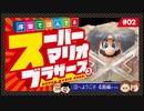 【てくてくゲームズ実況】序盤で詰んでるスーパーマリオブラザーズ#2【スーパーマリオコレクション】【スーパーマリオブラザーズ3】